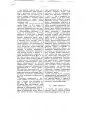 Прибор для записи работы холостого хода и простоя станков (патент 5319)