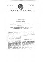 Письменный прибор (патент 3185)