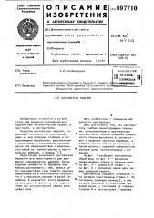 Кантователь изделий (патент 897710)