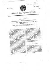 Передатчик знаков морзе индукционного действия (патент 1562)