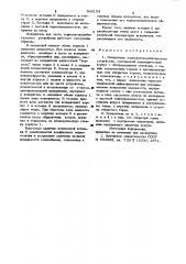 Испаритель термоавтоколебательного устройства (патент 900104)