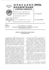 Способ регенерации гомогенных катализаторов (патент 291936)