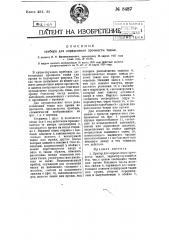 Прибор для определения прочности ткани (патент 8487)