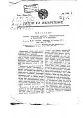Способ получения раствора нитродиазобензола и применения его в крашении (патент 598)