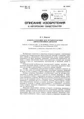 Камера сгорания для четырехтактных двухклапанных дизелей (патент 118673)