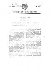 Водолазный аппарат (патент 3527)