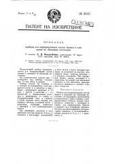 Прибор для перфорирования листов бумаги и сшивания их обувными пистонами (патент 8933)