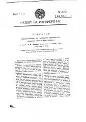 Приспособление для сообщения прерывистого движения ленте в киноаппарате (патент 2042)