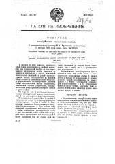 Электрическая лампа накаливания (патент 12648)