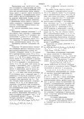 Компаратор сопротивлений для контроля подгонки делителей напряжения (патент 900216)