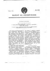 Регенератор (патент 1412)