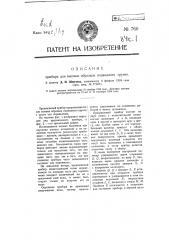 Прибор для выемки образцов подводного грунта (патент 760)
