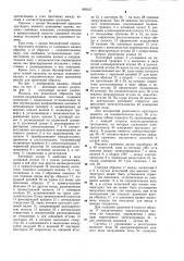 Машина для испытания образцов при сложно-напряженном состоянии (патент 900167)
