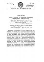 Способ и устройство для производства рентгеновских снимков короткой продолжительности (патент 5395)