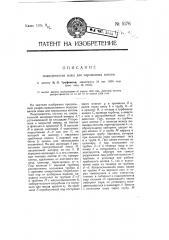 Подогреватель воды для паровозных котлов (патент 5176)