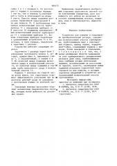Устройство для поверки и градуировки преобразователей расхода (патент 900121)