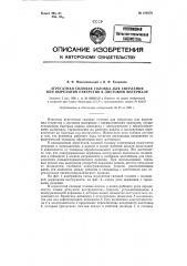 Агрегатная силовая головка для сверления или вырезания отверстия в листовом материале (патент 124276)