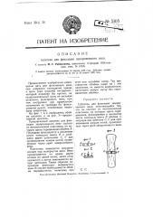 Шпатель для фиксации завороченного века (патент 5105)