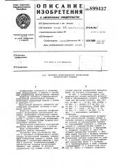 Заслонка аспирационного воздуховода разгрузочной тележки (патент 899437)