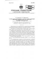 Станок для непрерывной заточки резцов круговых протяжек одновременно по всем трем режущим поверхностям (патент 123050)