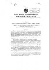 Прибор для взятия образцов грунта со дна водоема (патент 123901)