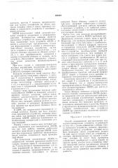 Патент ссср  293244 (патент 293244)