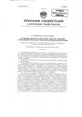 Установка для регулирования высоты подъема скользящей опалубки гидравлическими домкратами (патент 124617)