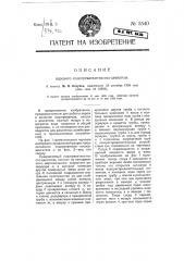 Паровой подогреватель-насос-двигатель (патент 5540)