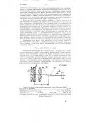 Оптический компенсатор для геодезических инструментов (патент 121565)