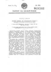 Литейная машина для одновременной отливки в несколько постоянных металлических форм (патент 4914)