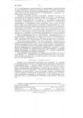 Аппарат для определения подъемной силы дрожжей (патент 120033)