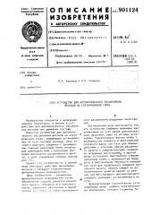 Устройство для автоматического расцепления вагонов на сортировочной горке (патент 901124)