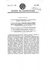 Способ обжигания фарфоровых и др. керамических изделий в тоннельных печах (патент 7501)