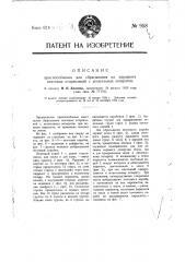 Приспособление для сбрасывания на парашюте почтовых отправлений с летательных аппаратов (патент 958)