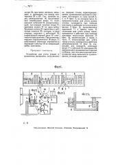 Устройство для учета усадки и количества материала, полученного на ткацком станке (патент 7594)