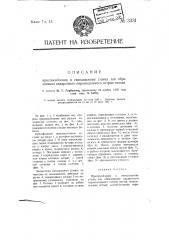 Приспособление к гвоздильному станку для образования квадратного пирамидального острия гвоздя (патент 3331)