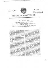 Регулятор тяги для паровых котлов (патент 1405)