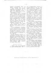 Корпус судна (патент 2734)