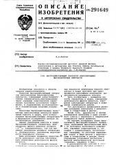 Быстродействующий генератор наносекундных высоковольтных импульсов (патент 291649)