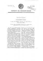 Аккумуляторная батарея (патент 5756)