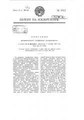 Автоматический телефонный распределитель (патент 5002)