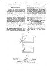 Устройство для поэлементного доразряда аккумуляторных батарей (патент 900352)