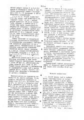 Способ вварки труб в трубную доску (патент 897444)