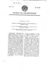 Крановое предохранительное приспособление для паровых котлов (патент 2600)