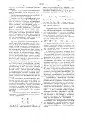 Вибрационный бункерный питатель (патент 897657)