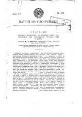 Ведущий наконечник для обсадной трубы, употребляемой при изготовлении бетонных свай в грунте (патент 258)