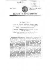 Станок для строгания спиральных канавок, зубчатых колес и т.п., с подачей резцов от поворотной шайбы с эксцентричными прорезами (патент 5590)