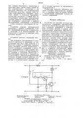 Устройство для указания состояния предохранителя (патент 900339)