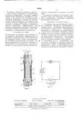 Устройство для автоматического контроля активности кислорода, растворенного в сточныхводах (патент 292465)