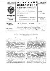 Устройство для повышения давления жидкости (патент 899918)